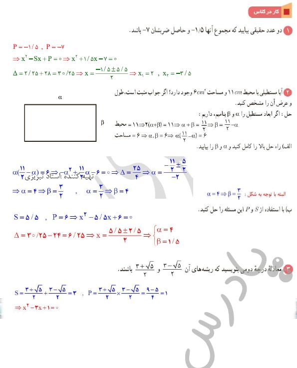 جواب کاردرکلاس صفحه 13 فصل1 ریاضی یازدهم