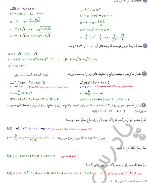 حل تمرین صفحه18 ریاضی یازدهم