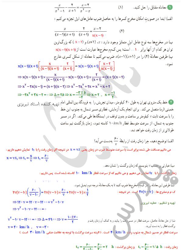 پاسخ فعالیت صفحه20 فصل1 ریاضی یازدهم