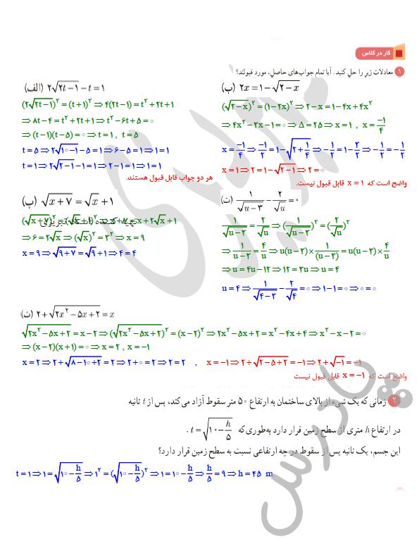 جواب کاردرکلاس صفحه23 ریاضی یازدهم