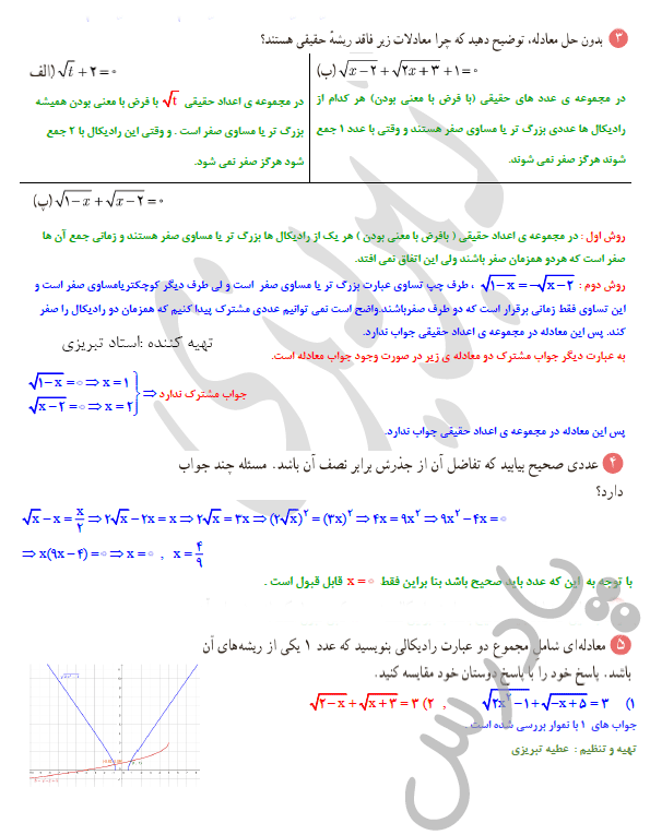 ادامه جواب کاردرکلاس صفحه 23 ریاضی یازدهم