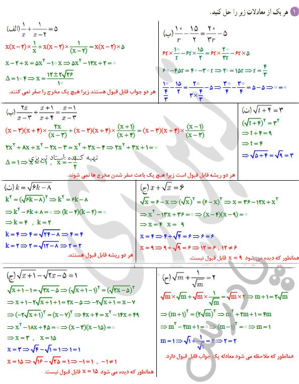 حل تمرین صفحه 23 ریاضی یازدهم