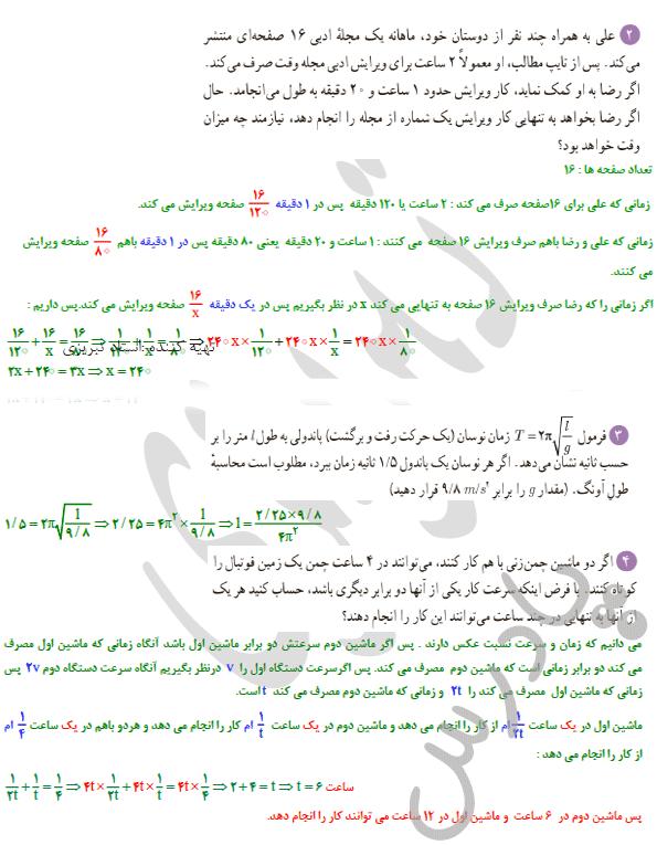 ادامه حل تمرین صفحه 23 ریاضی یازدهم