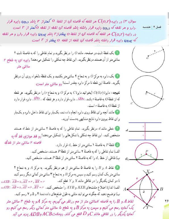 پاسخ فعالیت صفحه26 فصل2 ریاضی یازدهم