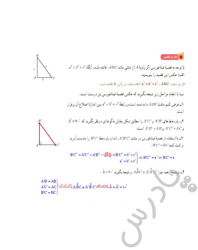 جواب کاردرکلاس صفحه 39 فصل2 ریاضی یازدهم