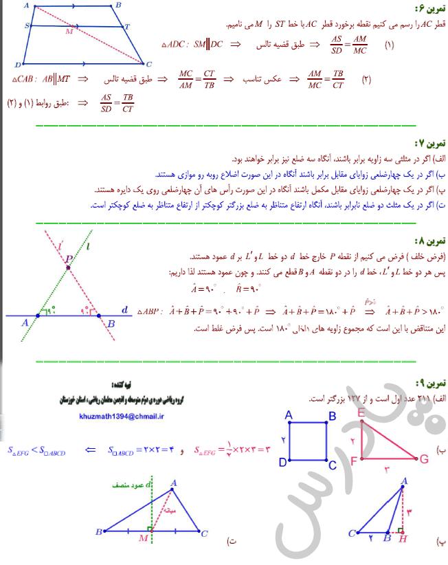 ادامه حل تمرین صفحه40 ریاضی یازدهم تجربی