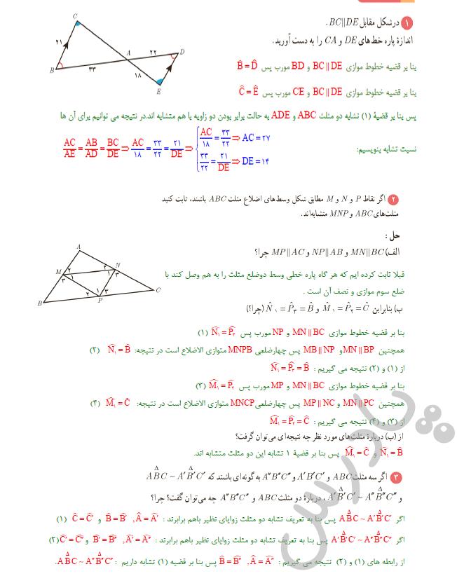 جواب کاردرکلاس صفحه43  فصل2 ریاضی یازدهم