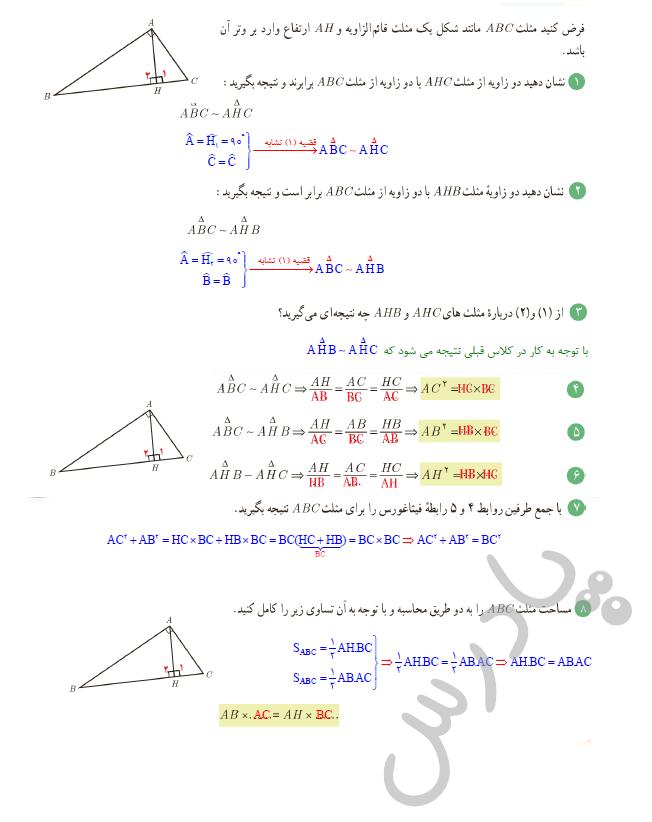پاسخ فعالیت صفحه44 فصل2 ریاضی یازدهم