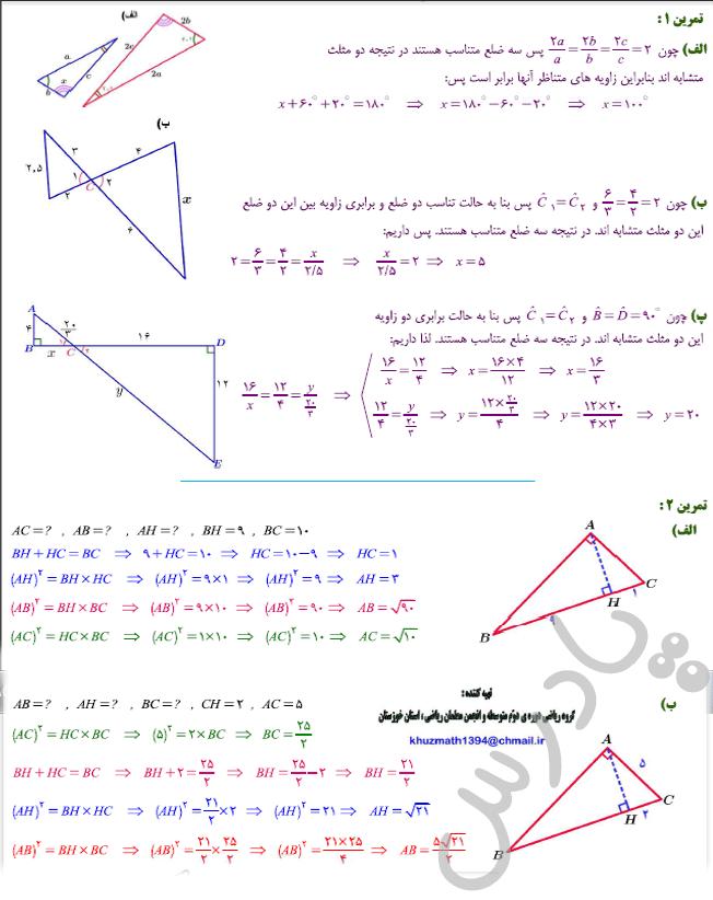 حل تمرین صفحه 45 ریاضی یازدهم تجربی