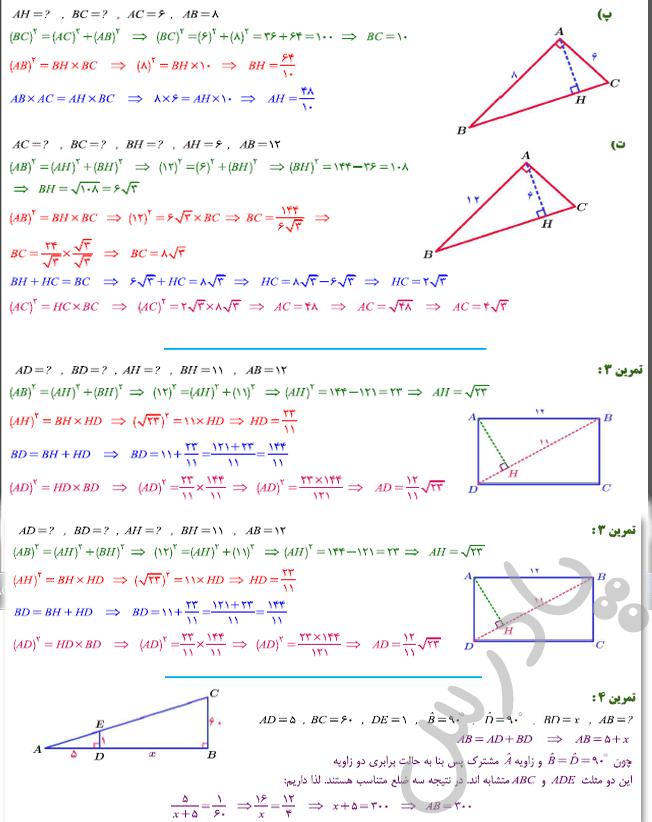 ادامه حل تمرین صفحه 46 ریاضی یازدهم