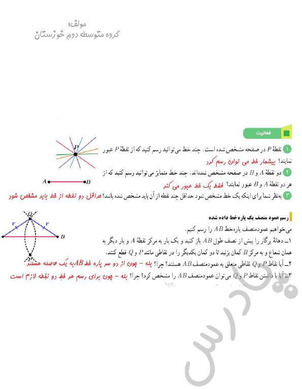 پاسخ فعالیت صفحه27 فصل2 ریاضی یازدهم