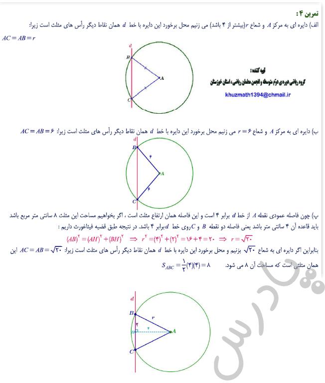 ادامه حل تمرین صفحه 29 ریاضی یازدهم