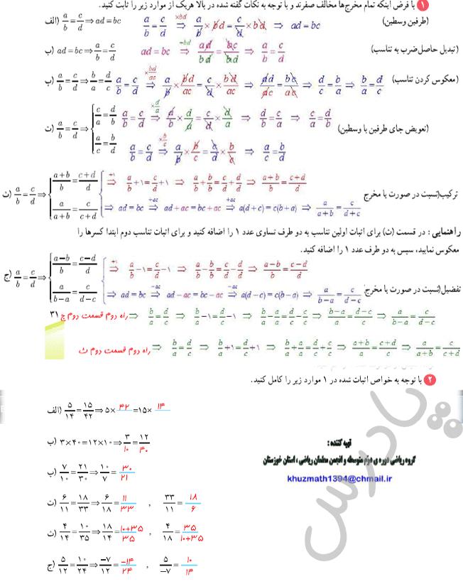 جواب کاردرکلاس صفحه31 ریاضی یازدهم