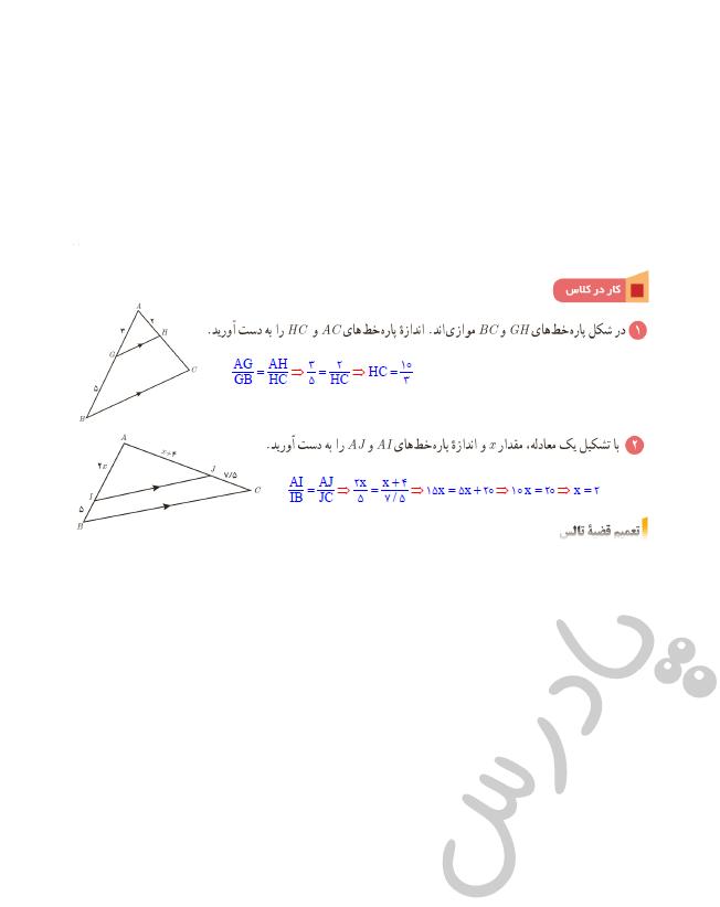 جواب کاردرکلاس صفحه 34 فصل2 ریاضی یازدهم