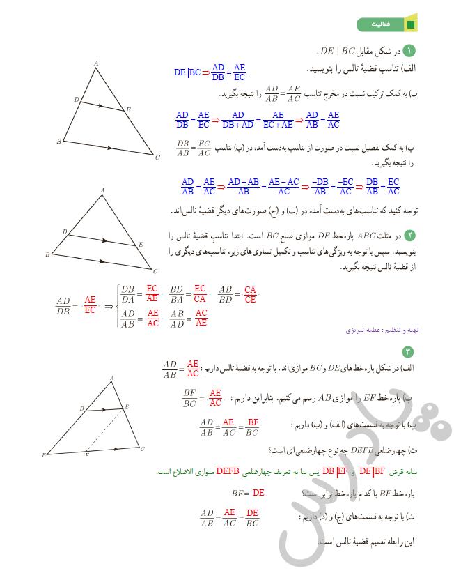 پاسخ فعالیت  صفحه 35 ریاضی یازدهم