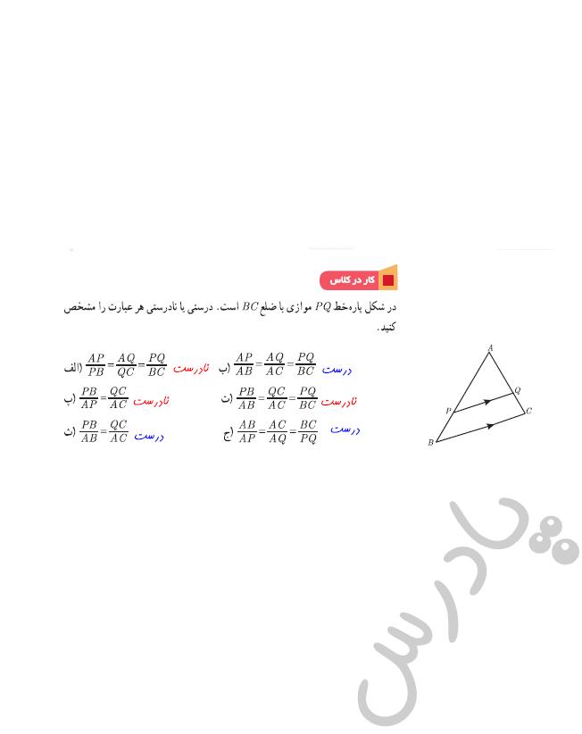 جواب کاردرکلاس صفحه36 فصل2 ریاضی یازدهم
