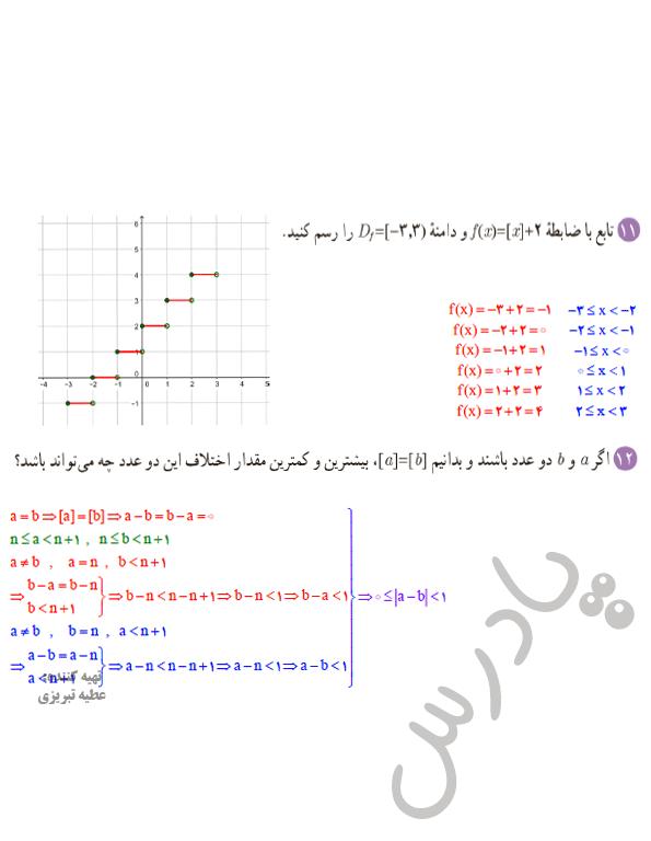 ادامه حل تمرین صفحه 56 ریاضی یازدهم تجربی
