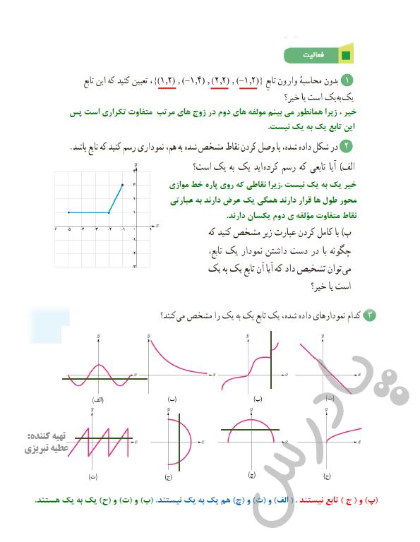 پاسخ فعالیت صفحه 60 فصل 3 ریاضی یازدهم تجربی