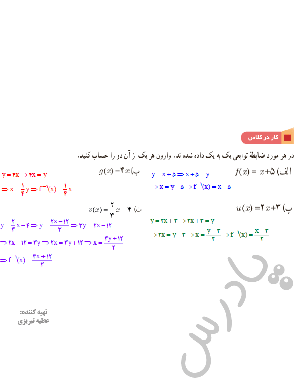 جواب کاردرکلاس صفحه 62 ریاضی یازدهم تجربی