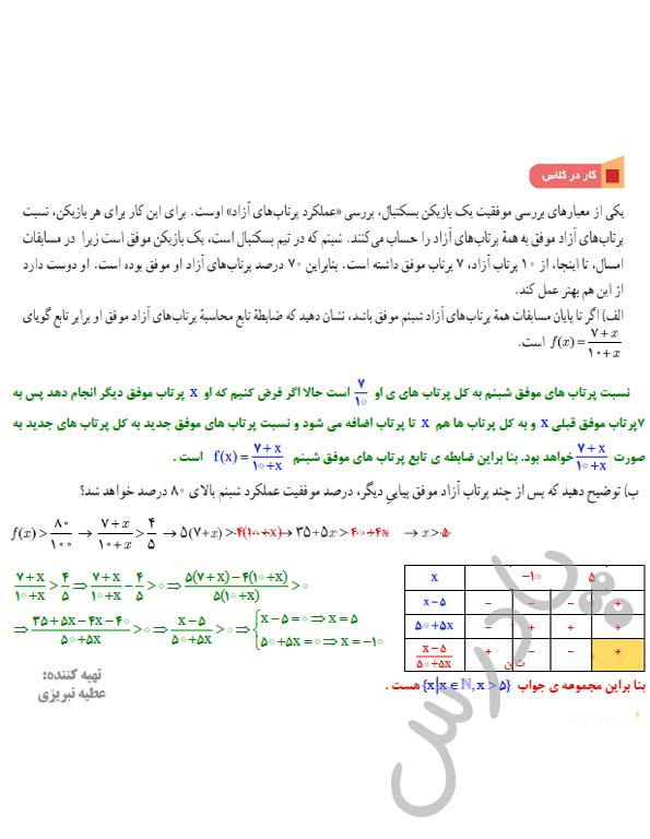 جواب کاردرکلاس صفحه50 فصل3 ریاضی یازدهم