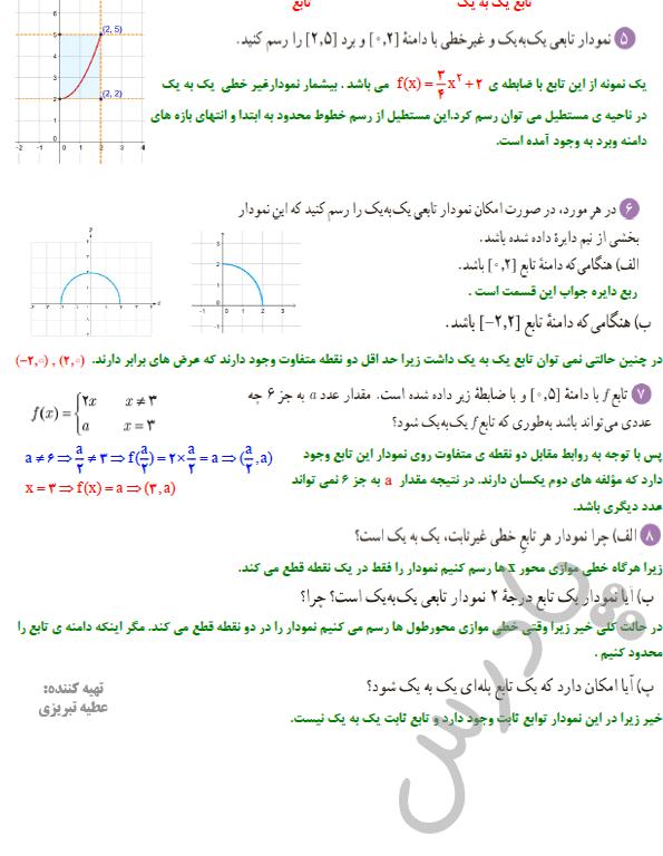 ادامه حل تمرین صفحه 64 ریاضی یازدهم تجربی