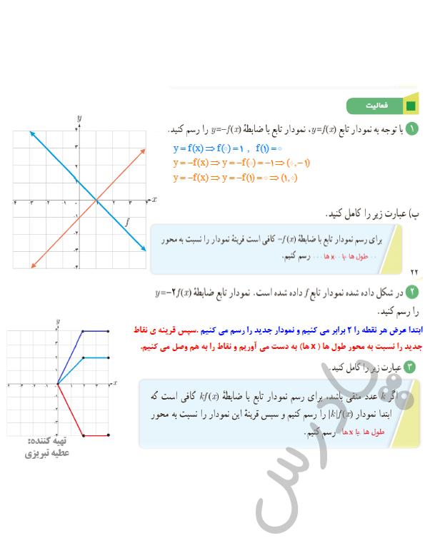 جواب کاردرکلاس صفحه 68 ریاضی یازدهم تجربی