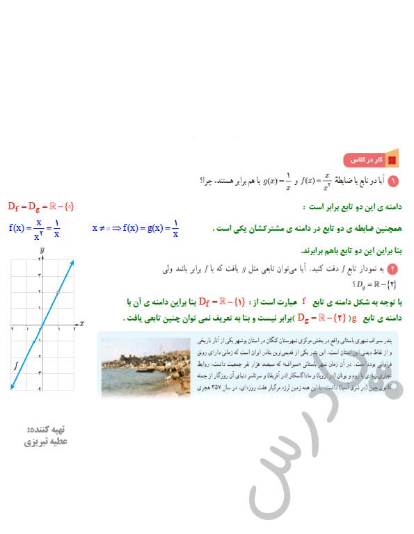 جواب کاردرکلاس صفحه 5 ریاضی یازدهم تجربی
