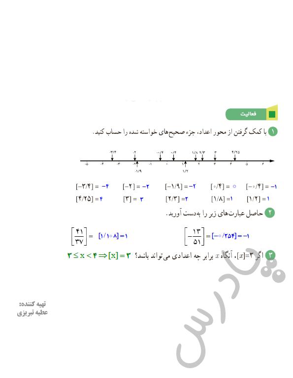 جواب کاردرکلاس صفحه 55 ریاضی یازدهم