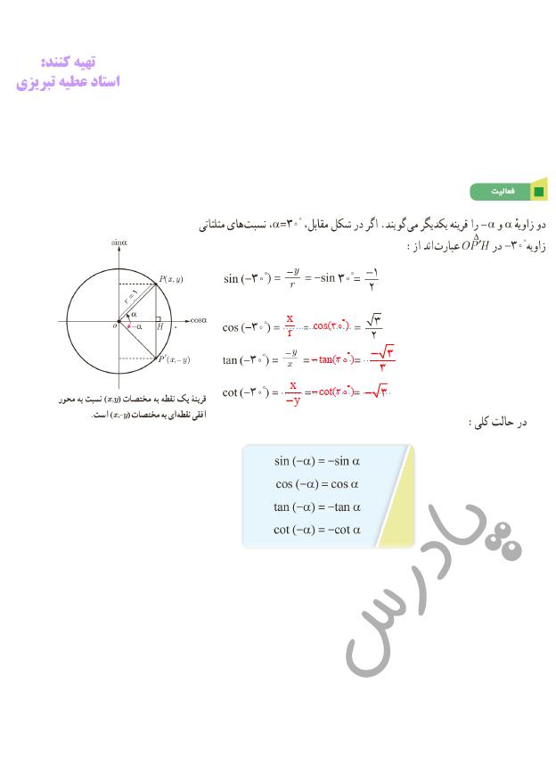 پاسخ فعالیت صفحه 79فصل 4 ریاضی یازدهم