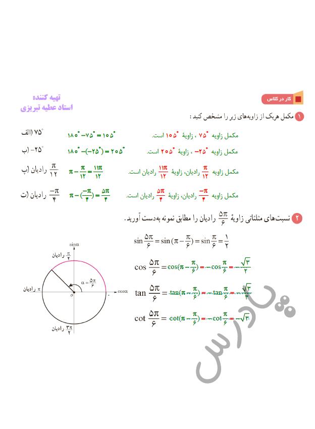 جواب کاردرکلاس صفحه 81 ریاضی یازدهم