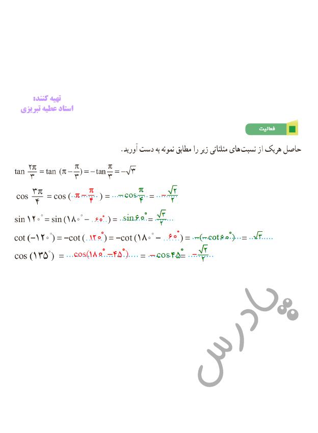 پاسخ فعالیت صفحه 81 ریاضی یازدهم