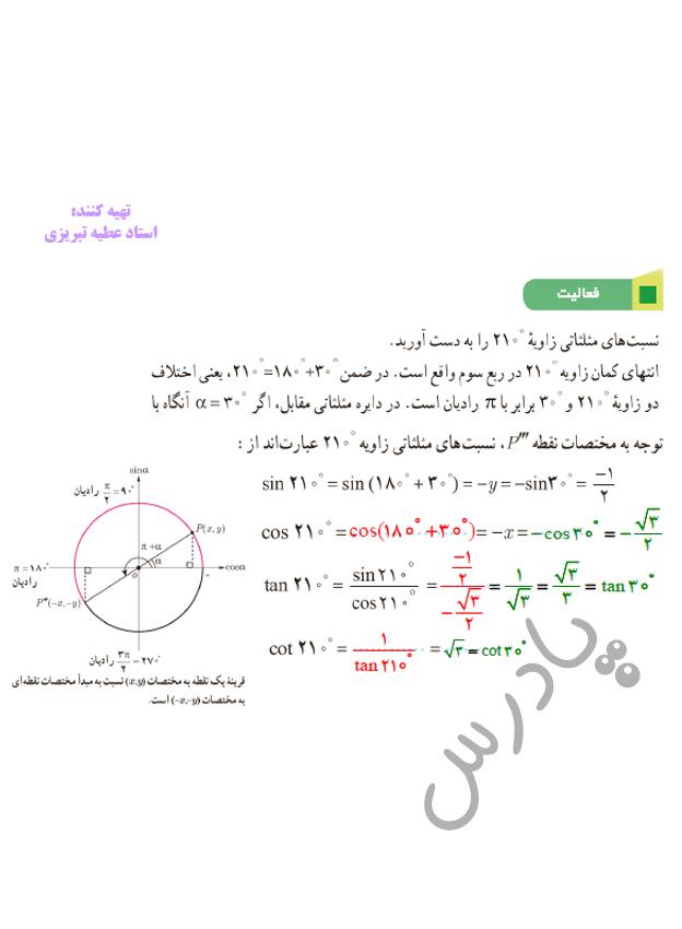 پاسخ فعالیت صفحه 81 فصل4 ریاضی یازدهم