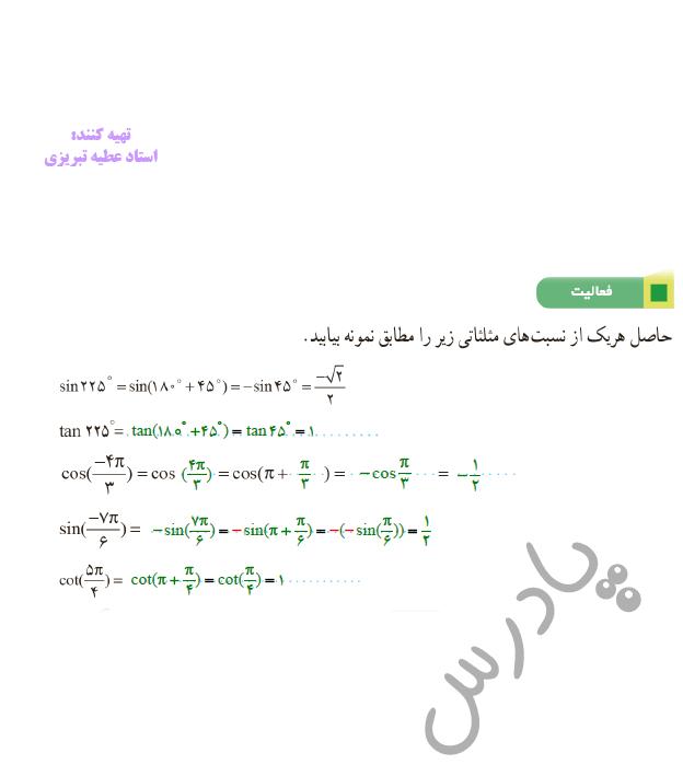 پاسخ فعالیت صفحه 82 فصل 4 ریاضی یازدهم