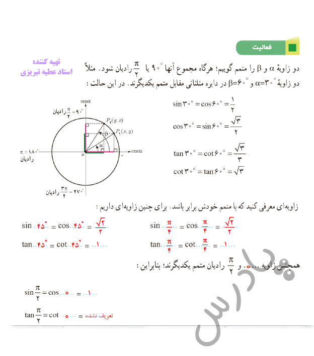 پاسخ فعالیت صفحه 82 ریاضی یازدهم