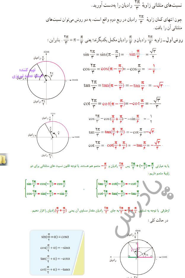 پاسخ فعالیت صفحه 83 فصل4 ریاضی یازدهم