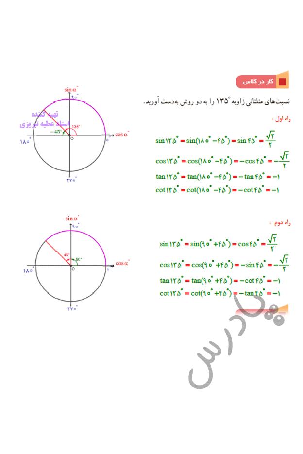 جواب کاردرکلاس صفحه 84 فصل4 ریاضی یازدهم