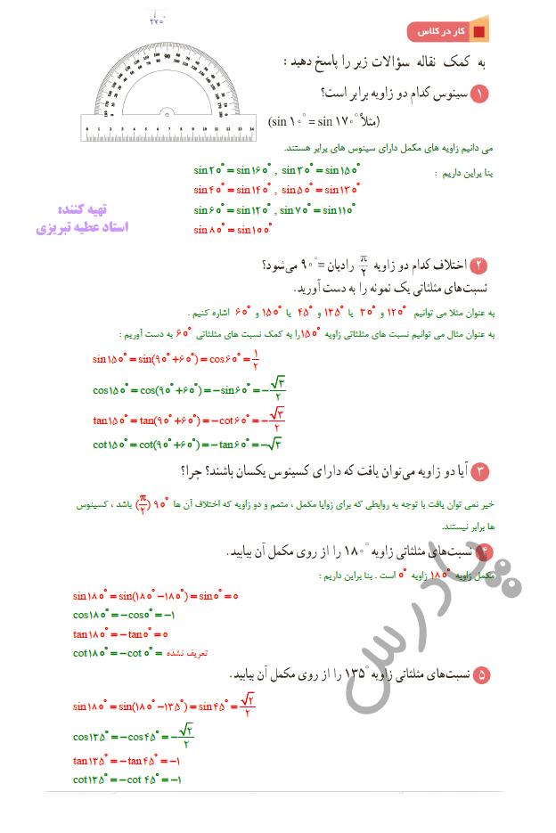 جواب کاردرکلاس صفحه 85 ریاضی یازدهم