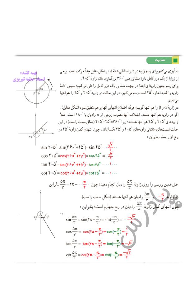 پاسخ فعالیت صفحه 85 ریاضی یازدهم