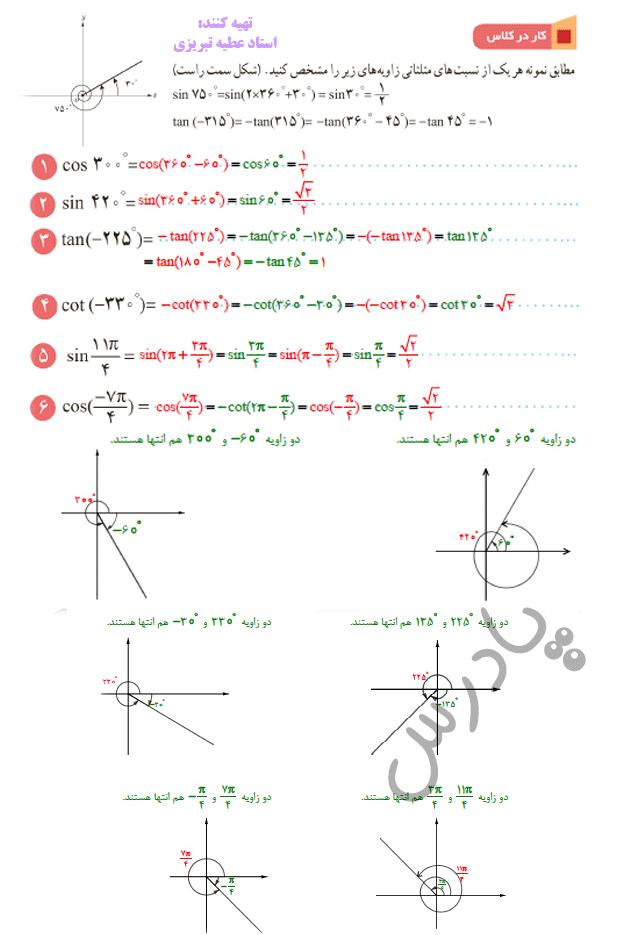جواب کاردرکلاس صفحه86 فصل4 ریاضی یازدهم