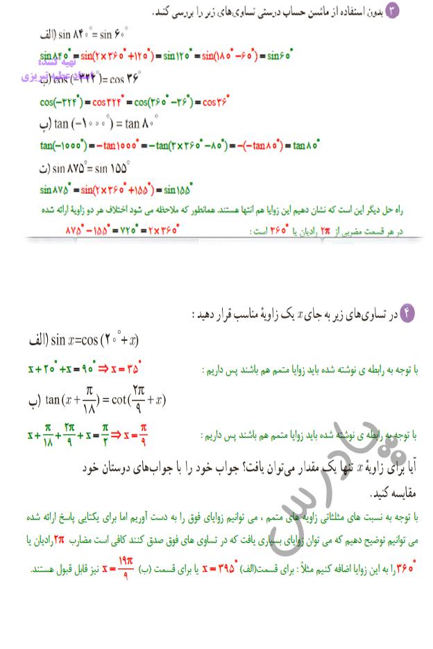 ادامه حل تمرین صفحه 86 ریاضی یازدهم