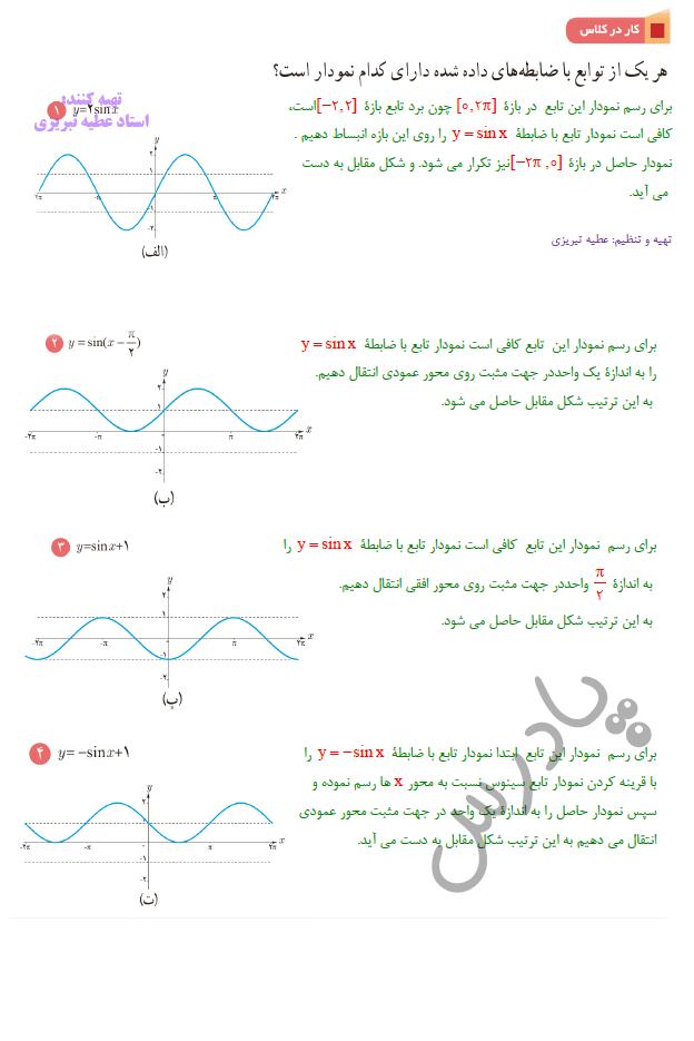 جواب کاردرکلاس صفحه 90 ریاضی یازدهم