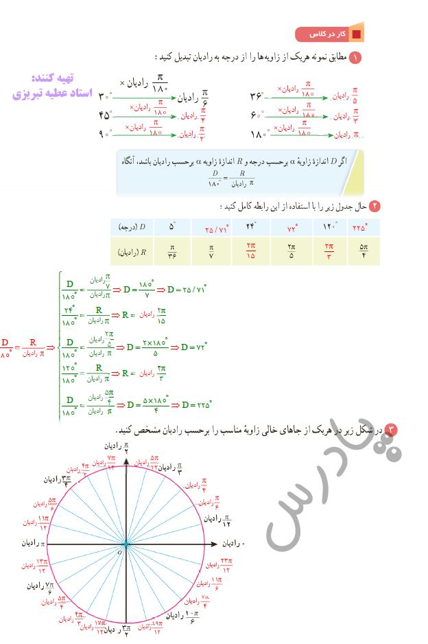 جواب کاردرکلاس صفحه 75 ریاضی یازدهم