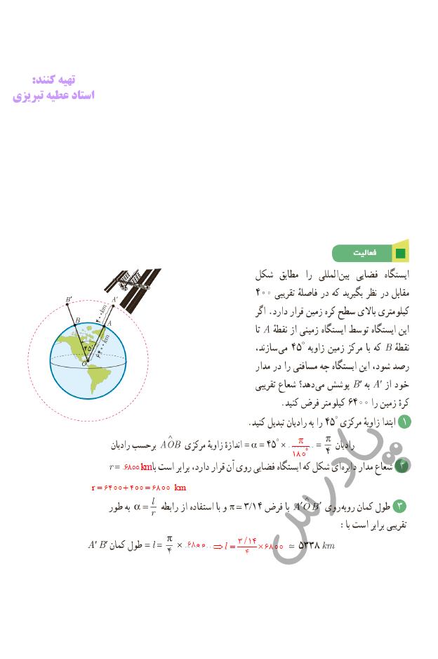 پاسخ فعالیت صفحه 76 فصل4 ریاضی یازدهم