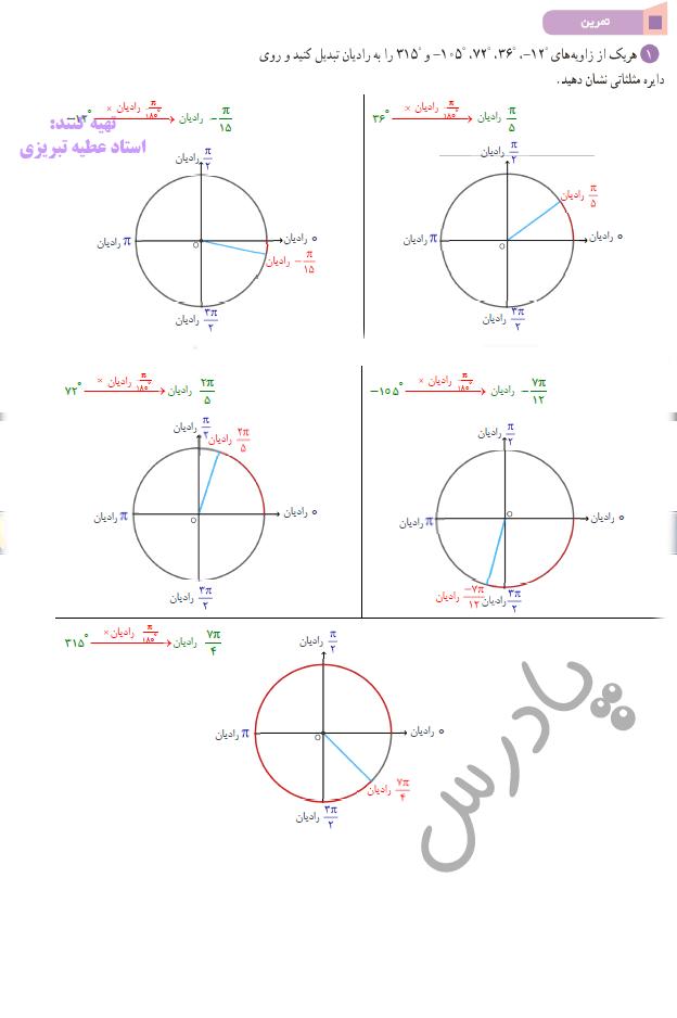 حل تمرین صفحه 76 ریاضی یازدهم