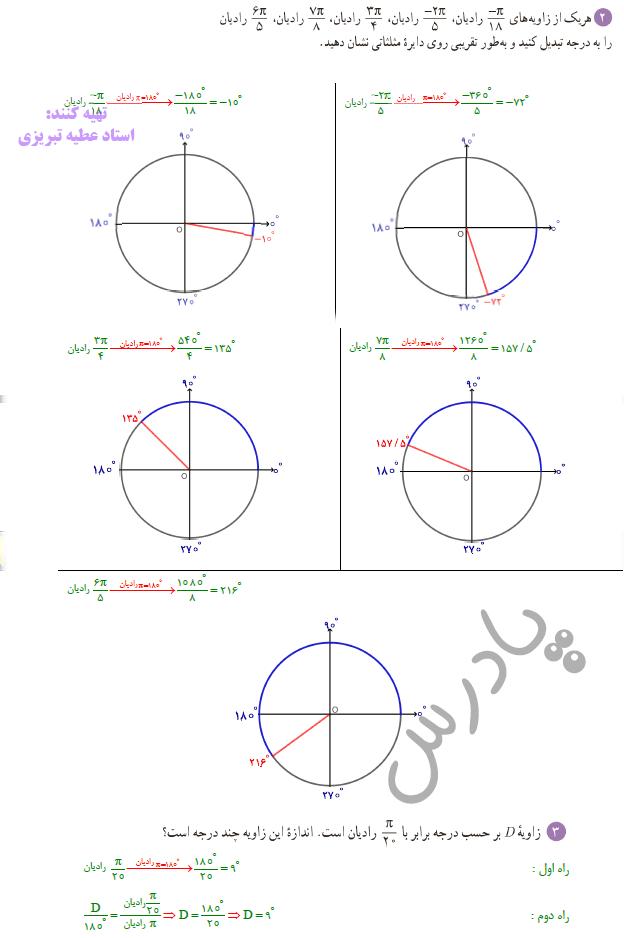 ادامه حل تمرین صفحه 76 ریاضی یازدهم