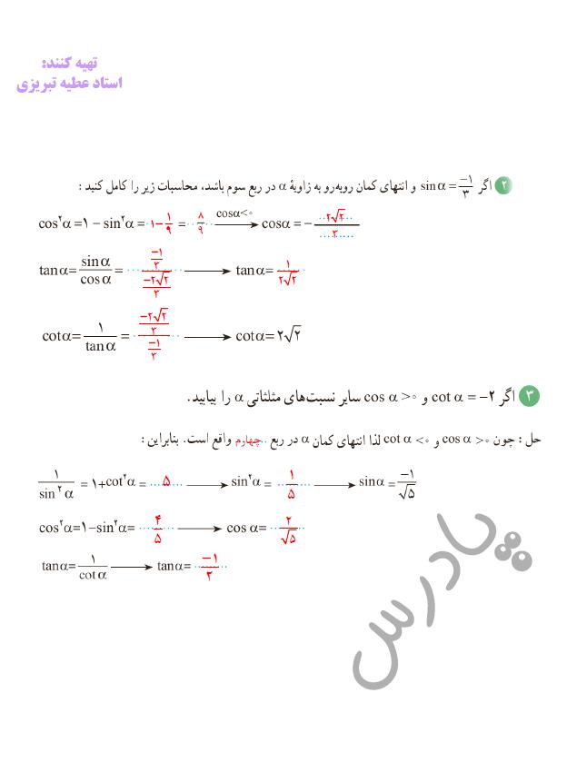 ادامه پاسخ فعالیت صفحه 77 ریاضی یازدهم