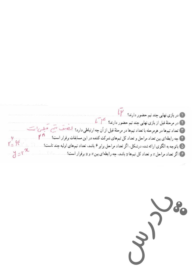 پاسخ فعالیت صفحه 96 ریاضی یازدهم