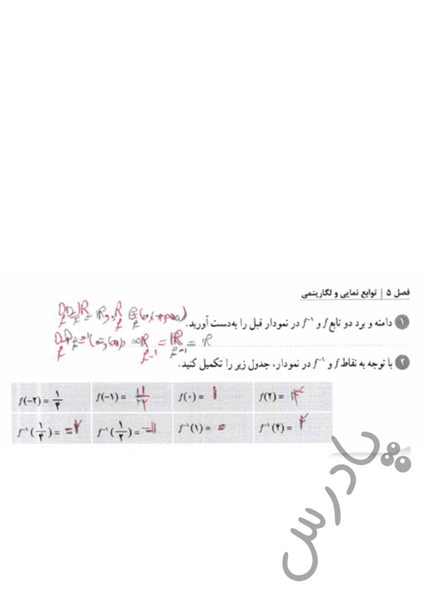 پاسخ فعالیت صفحه 105 فصل5 ریاضی یازدهم
