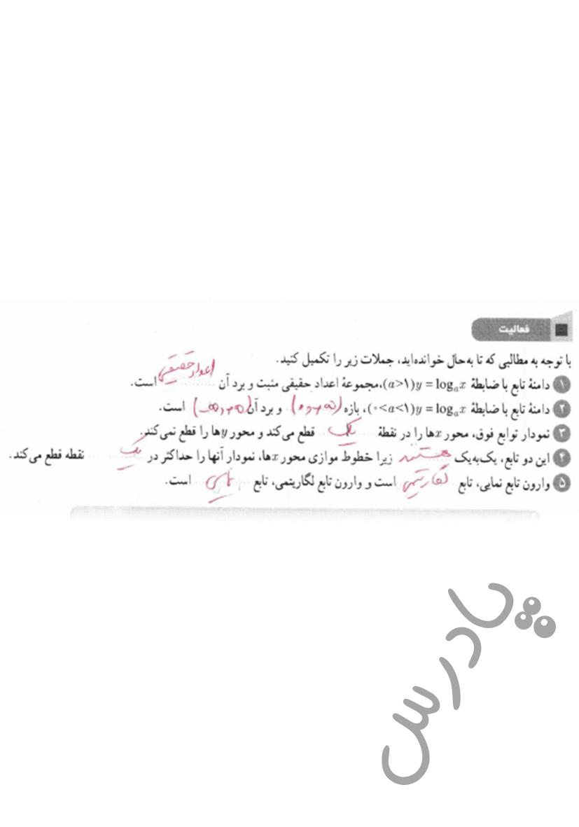 پاسخ فعالیت صفحه 108 ریاضی یازدهم