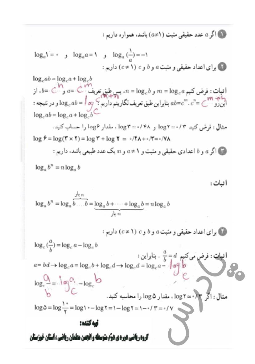 پاسخ فعالیت صفحه 111 فصل5 ریاضی یازدهم